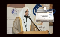 WHFC 2014 - Halal International Convention in Italy // Fayez Alshahry